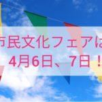 所沢航空記念公園のイベント情報!4月6日・7日は市民文化フェアが開催!【2019】