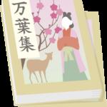 万葉集ゆかりの神社はどこ?「令和」に選出された大宰府・奈良・富山のスポットを紹介!